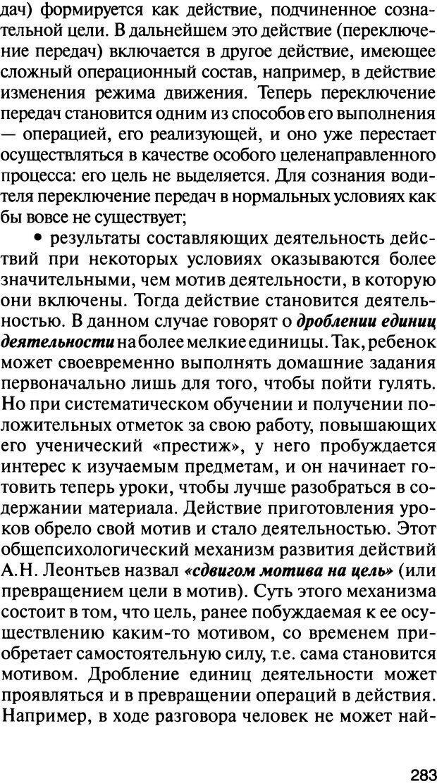 DJVU. История психологии. Абдурахманов Р. А. Страница 283. Читать онлайн