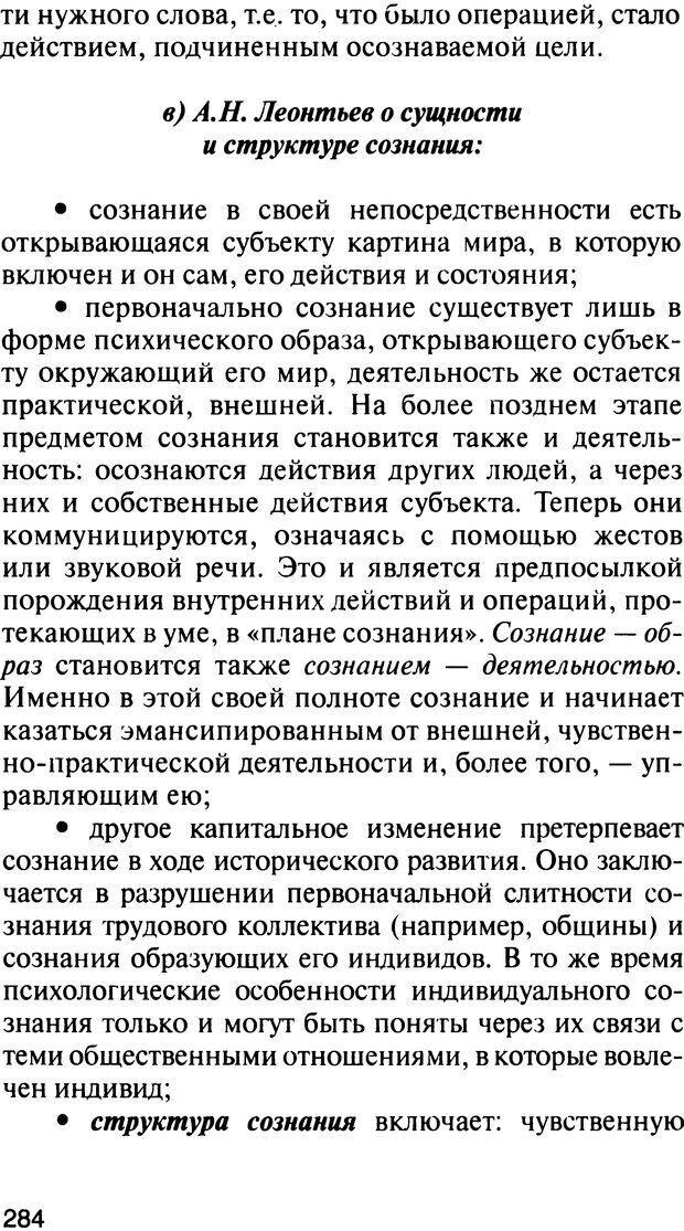 DJVU. История психологии. Абдурахманов Р. А. Страница 284. Читать онлайн