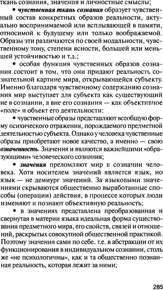 DJVU. История психологии. Абдурахманов Р. А. Страница 285. Читать онлайн