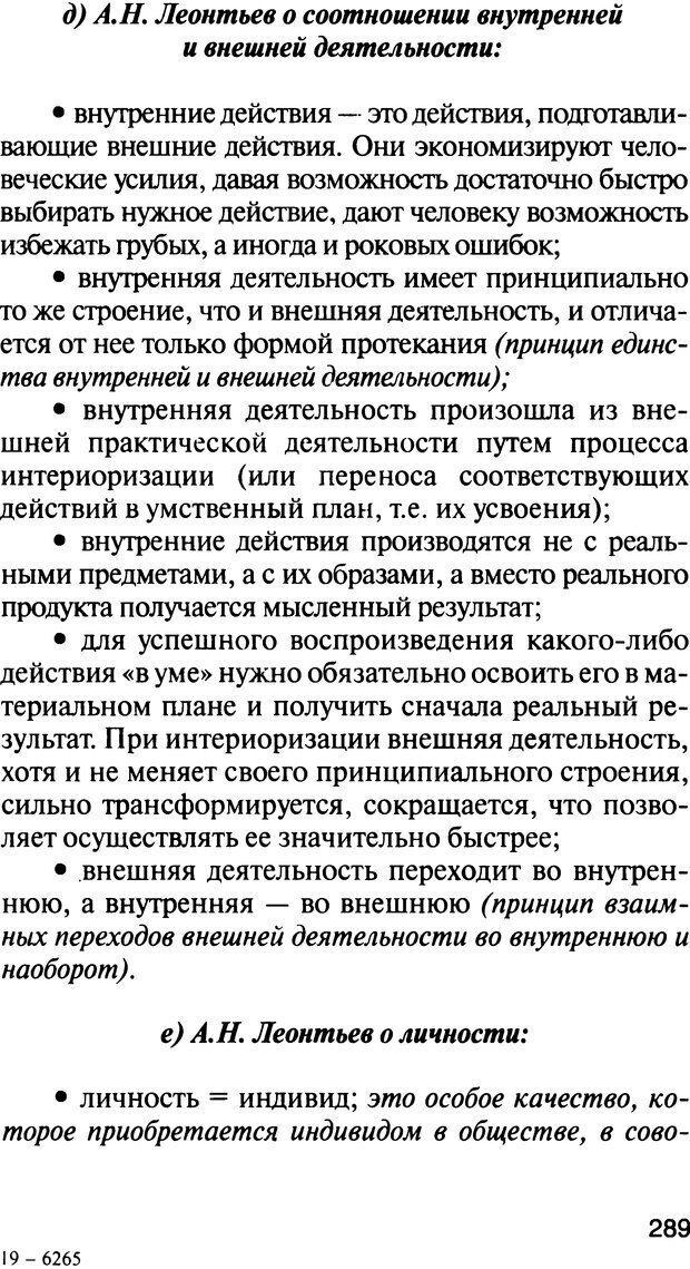 DJVU. История психологии. Абдурахманов Р. А. Страница 289. Читать онлайн