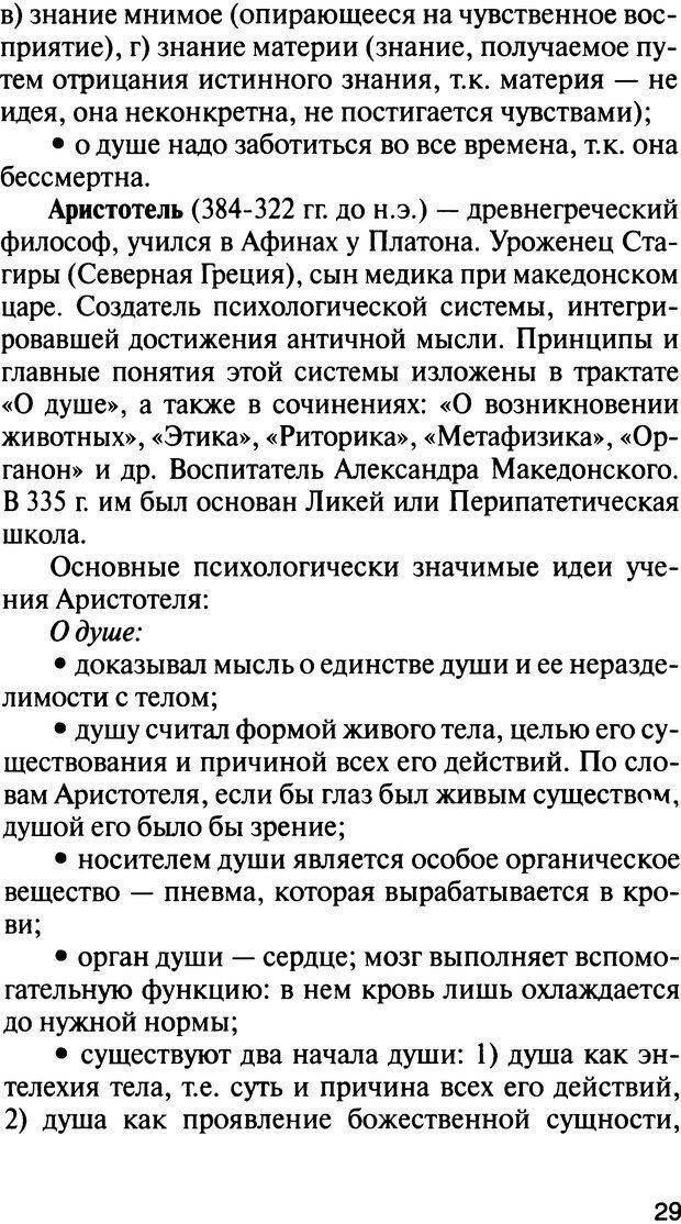 DJVU. История психологии. Абдурахманов Р. А. Страница 29. Читать онлайн