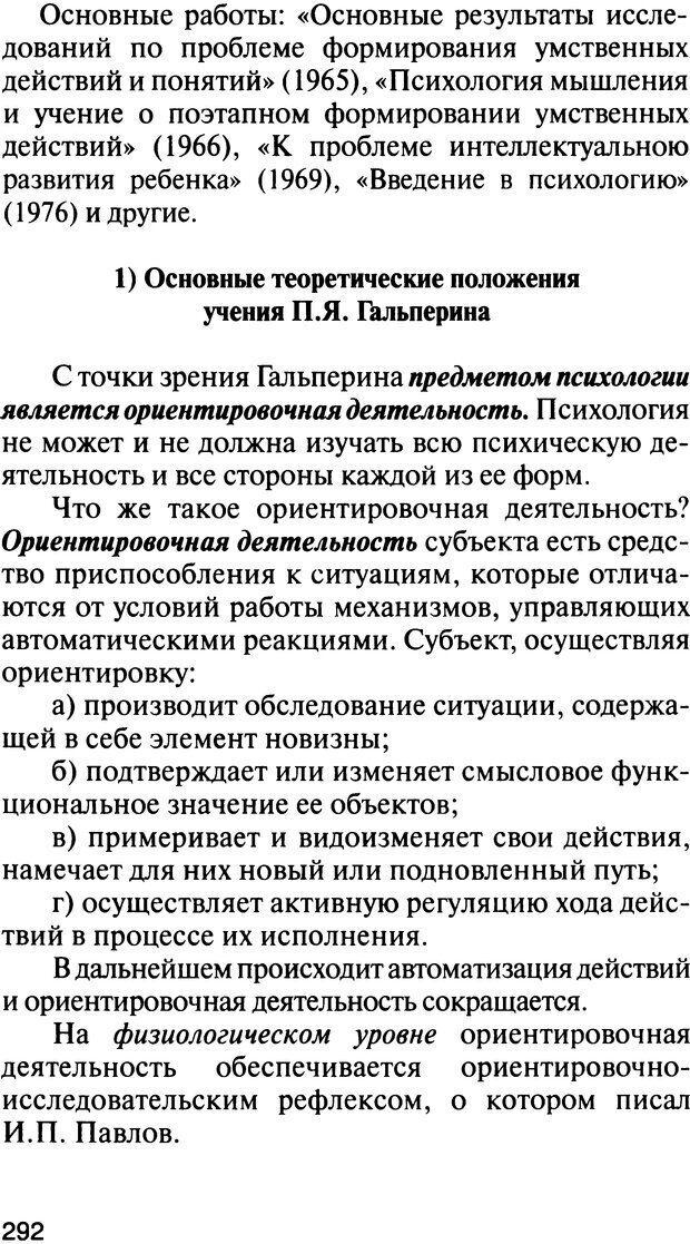 DJVU. История психологии. Абдурахманов Р. А. Страница 292. Читать онлайн