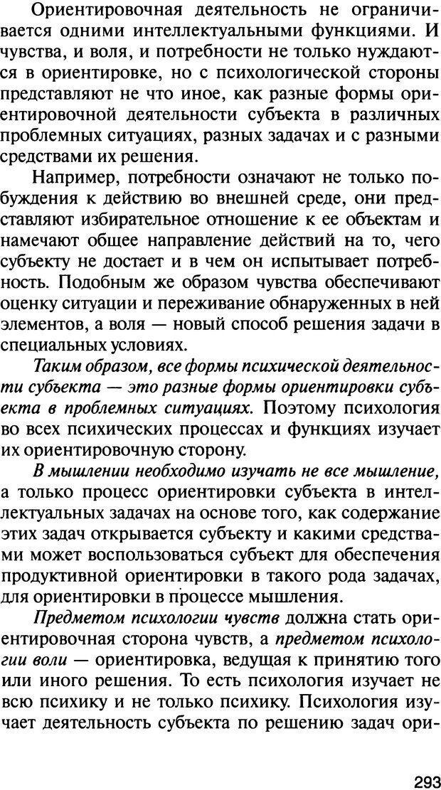 DJVU. История психологии. Абдурахманов Р. А. Страница 293. Читать онлайн