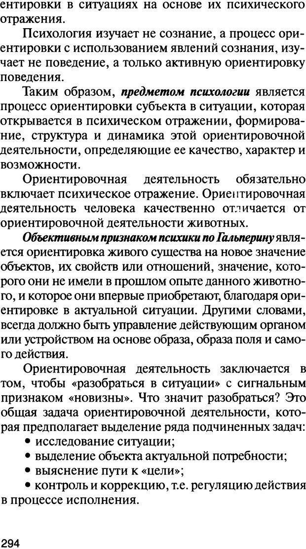 DJVU. История психологии. Абдурахманов Р. А. Страница 294. Читать онлайн