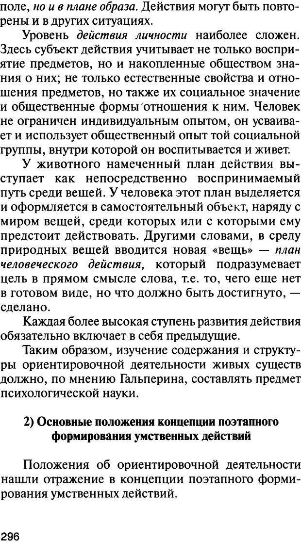 DJVU. История психологии. Абдурахманов Р. А. Страница 296. Читать онлайн