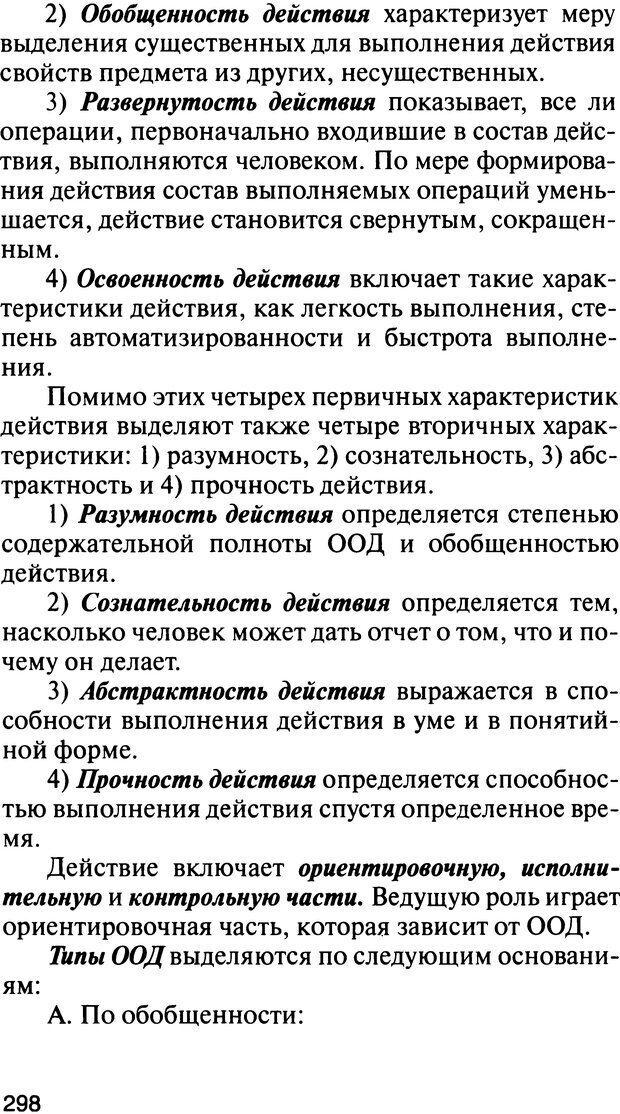 DJVU. История психологии. Абдурахманов Р. А. Страница 298. Читать онлайн