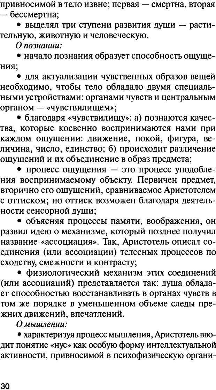 DJVU. История психологии. Абдурахманов Р. А. Страница 30. Читать онлайн