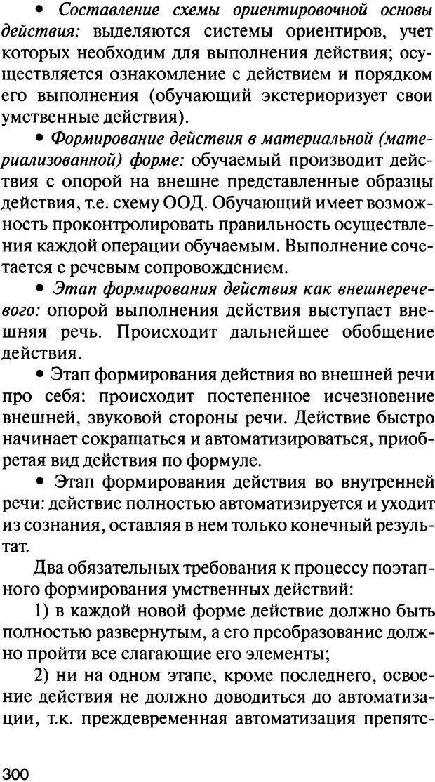 DJVU. История психологии. Абдурахманов Р. А. Страница 300. Читать онлайн
