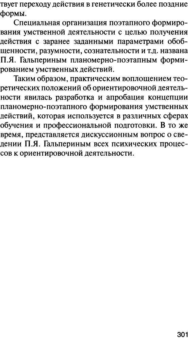DJVU. История психологии. Абдурахманов Р. А. Страница 301. Читать онлайн