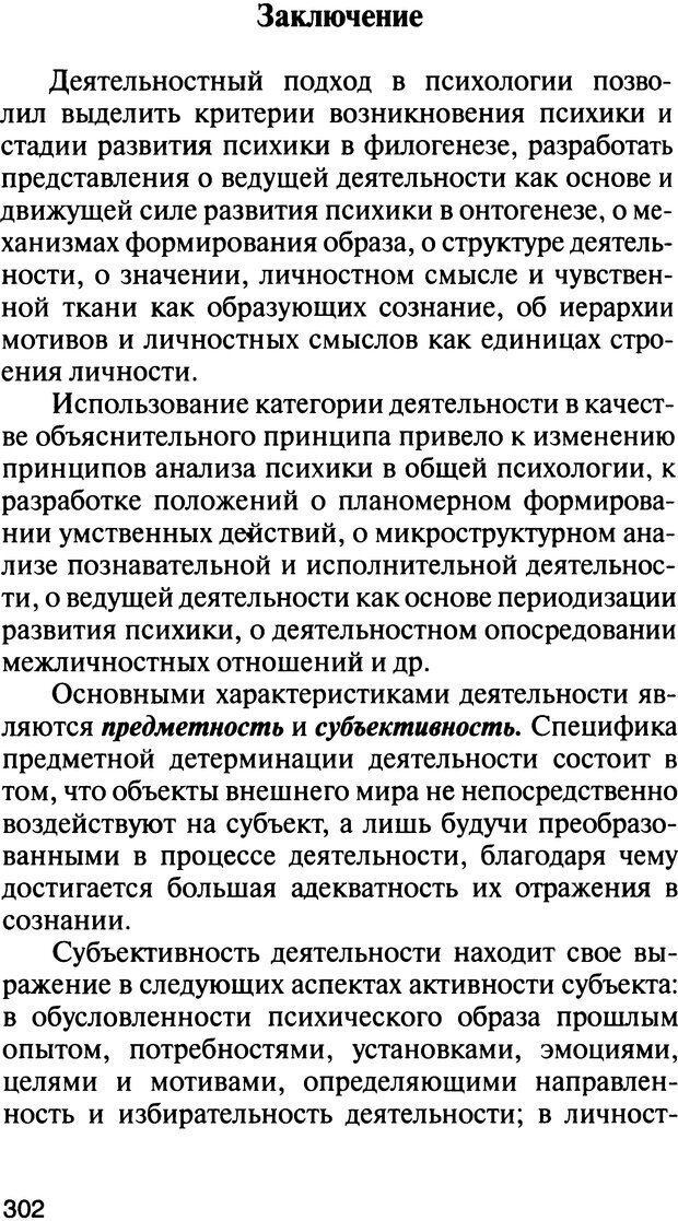 DJVU. История психологии. Абдурахманов Р. А. Страница 302. Читать онлайн