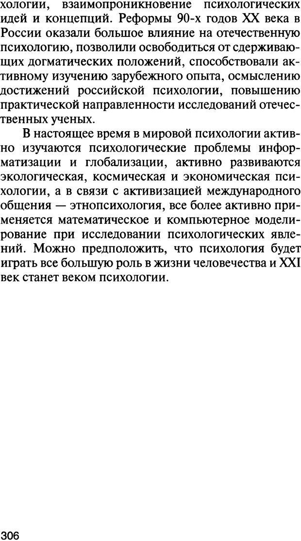 DJVU. История психологии. Абдурахманов Р. А. Страница 306. Читать онлайн