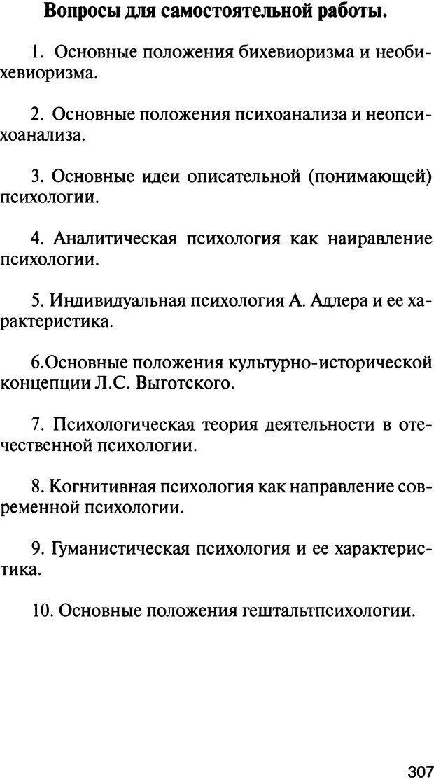 DJVU. История психологии. Абдурахманов Р. А. Страница 307. Читать онлайн