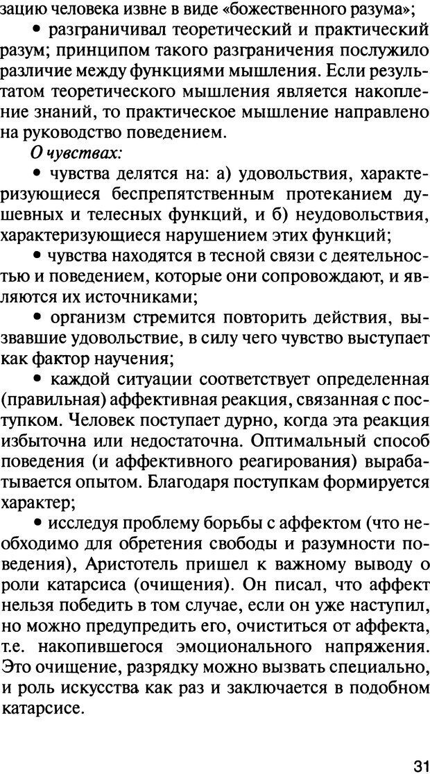 DJVU. История психологии. Абдурахманов Р. А. Страница 31. Читать онлайн