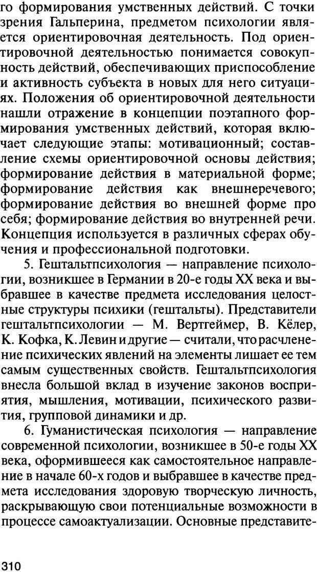 DJVU. История психологии. Абдурахманов Р. А. Страница 310. Читать онлайн