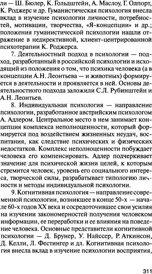 DJVU. История психологии. Абдурахманов Р. А. Страница 311. Читать онлайн