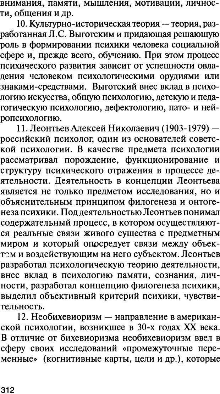 DJVU. История психологии. Абдурахманов Р. А. Страница 312. Читать онлайн