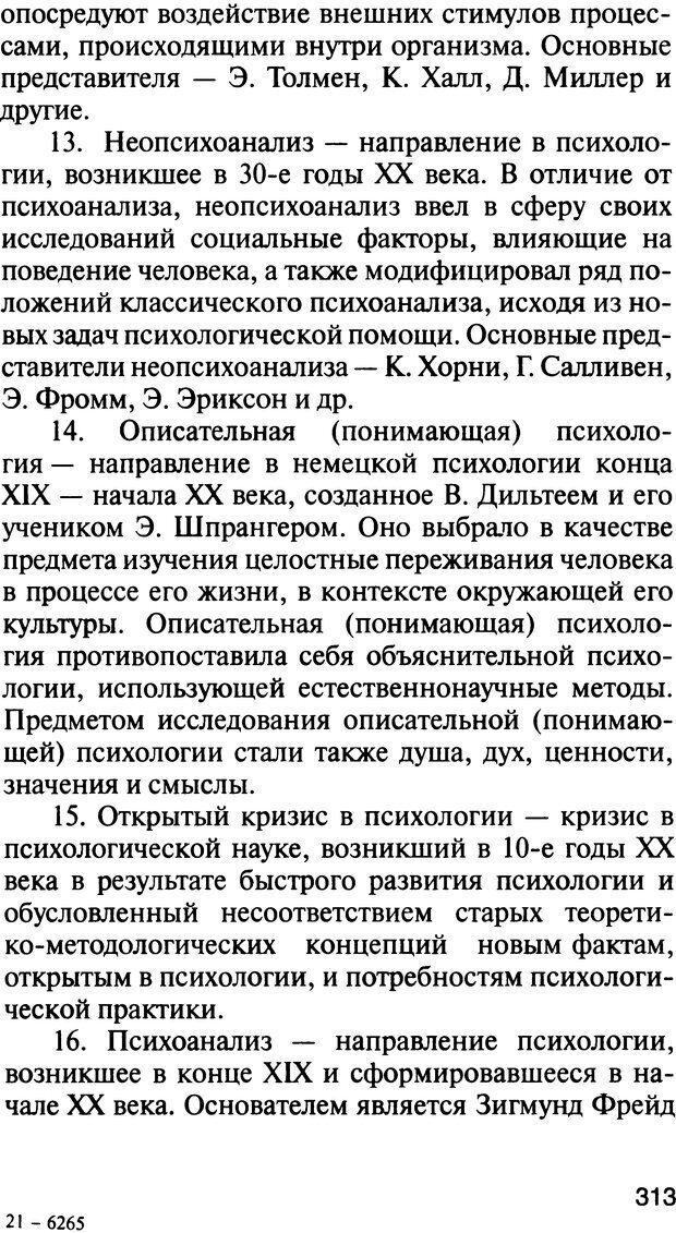 DJVU. История психологии. Абдурахманов Р. А. Страница 313. Читать онлайн