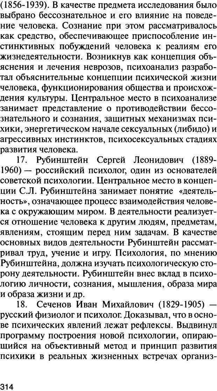 DJVU. История психологии. Абдурахманов Р. А. Страница 314. Читать онлайн