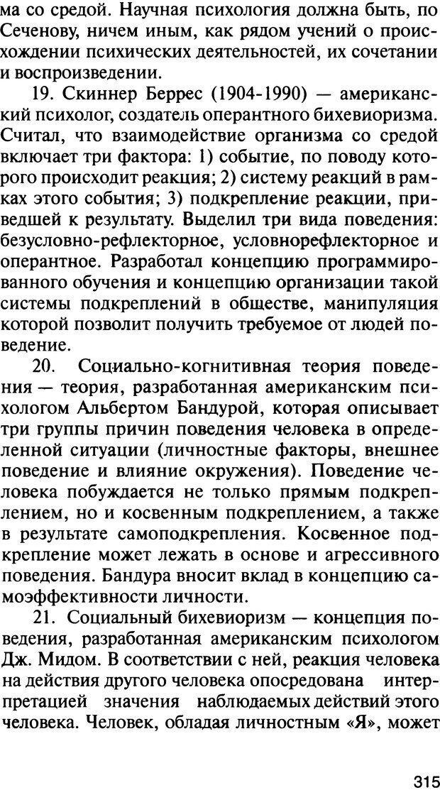 DJVU. История психологии. Абдурахманов Р. А. Страница 315. Читать онлайн