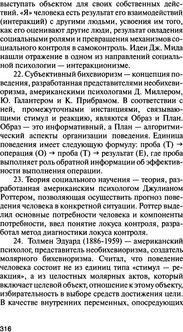 DJVU. История психологии. Абдурахманов Р. А. Страница 316. Читать онлайн