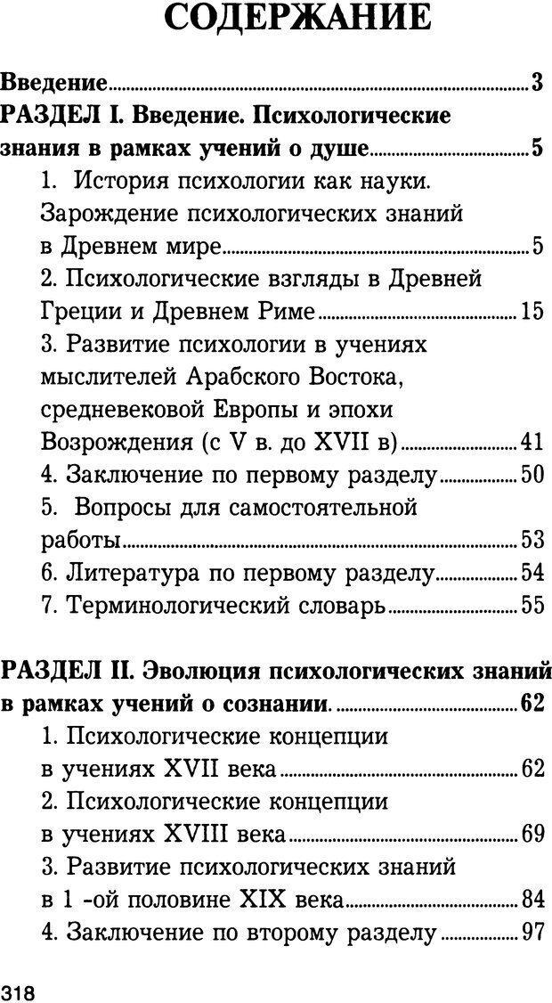 DJVU. История психологии. Абдурахманов Р. А. Страница 318. Читать онлайн