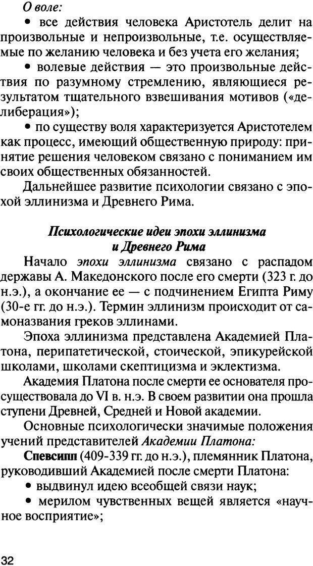 DJVU. История психологии. Абдурахманов Р. А. Страница 32. Читать онлайн