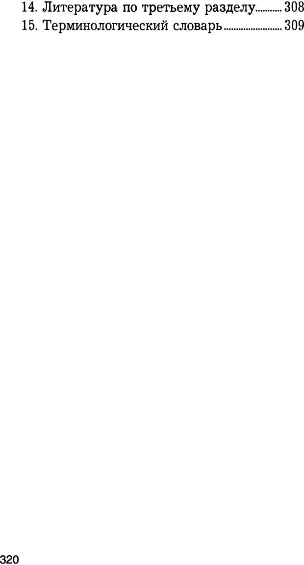 DJVU. История психологии. Абдурахманов Р. А. Страница 320. Читать онлайн