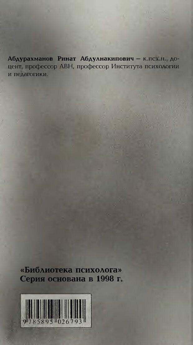 DJVU. История психологии. Абдурахманов Р. А. Страница 325. Читать онлайн