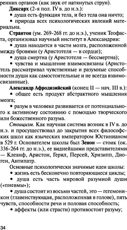 DJVU. История психологии. Абдурахманов Р. А. Страница 34. Читать онлайн