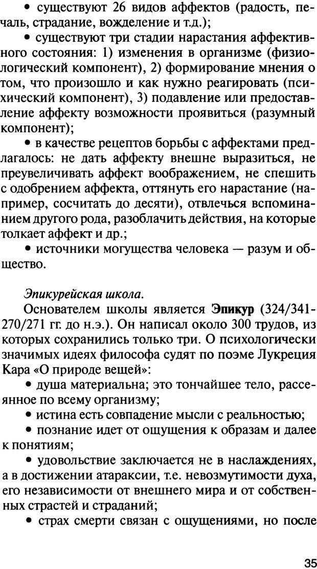 DJVU. История психологии. Абдурахманов Р. А. Страница 35. Читать онлайн
