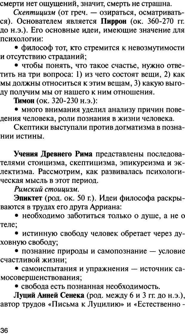 DJVU. История психологии. Абдурахманов Р. А. Страница 36. Читать онлайн