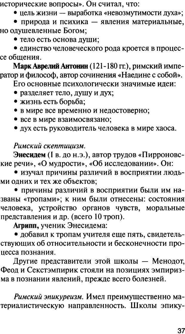 DJVU. История психологии. Абдурахманов Р. А. Страница 37. Читать онлайн