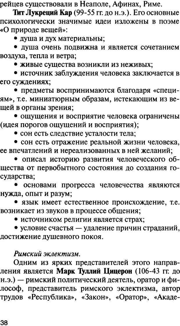 DJVU. История психологии. Абдурахманов Р. А. Страница 38. Читать онлайн