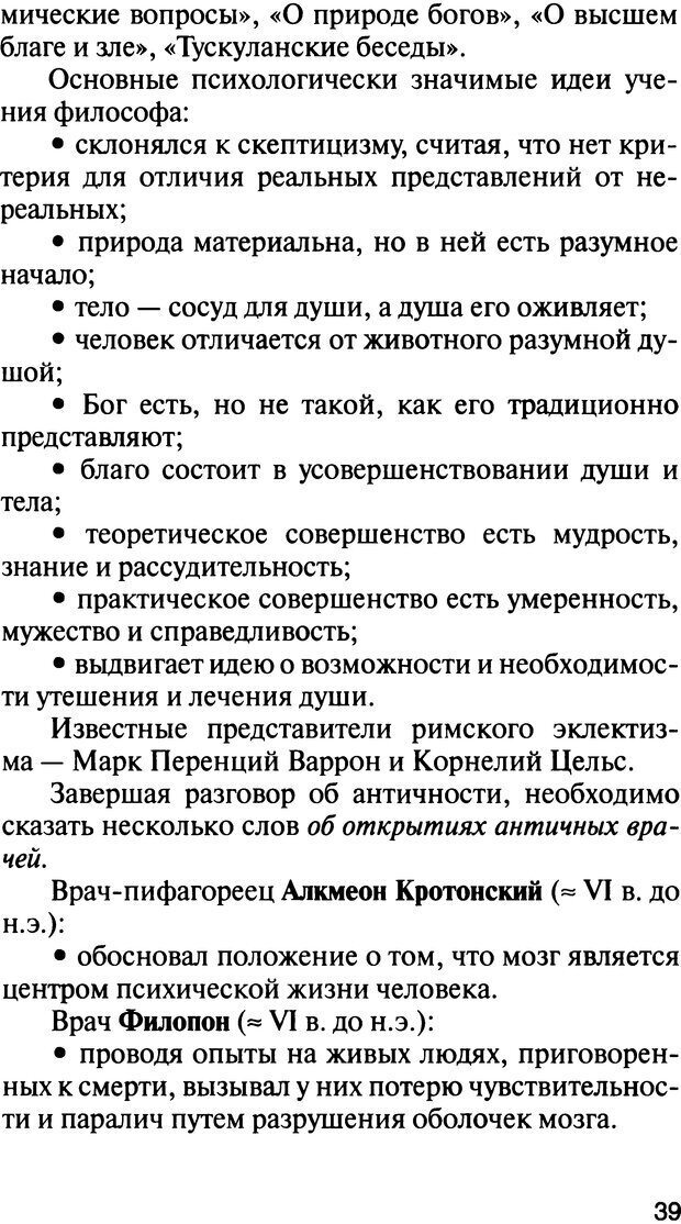 DJVU. История психологии. Абдурахманов Р. А. Страница 39. Читать онлайн