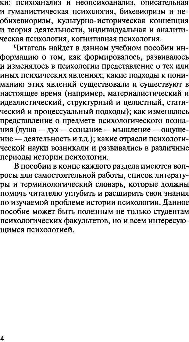 DJVU. История психологии. Абдурахманов Р. А. Страница 4. Читать онлайн