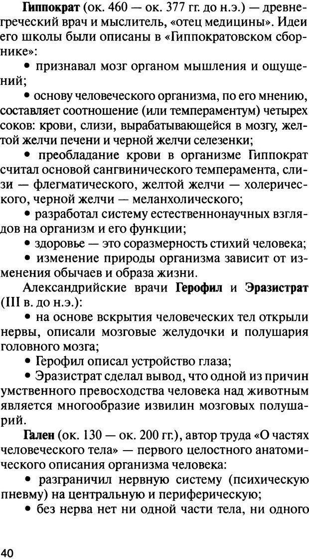 DJVU. История психологии. Абдурахманов Р. А. Страница 40. Читать онлайн