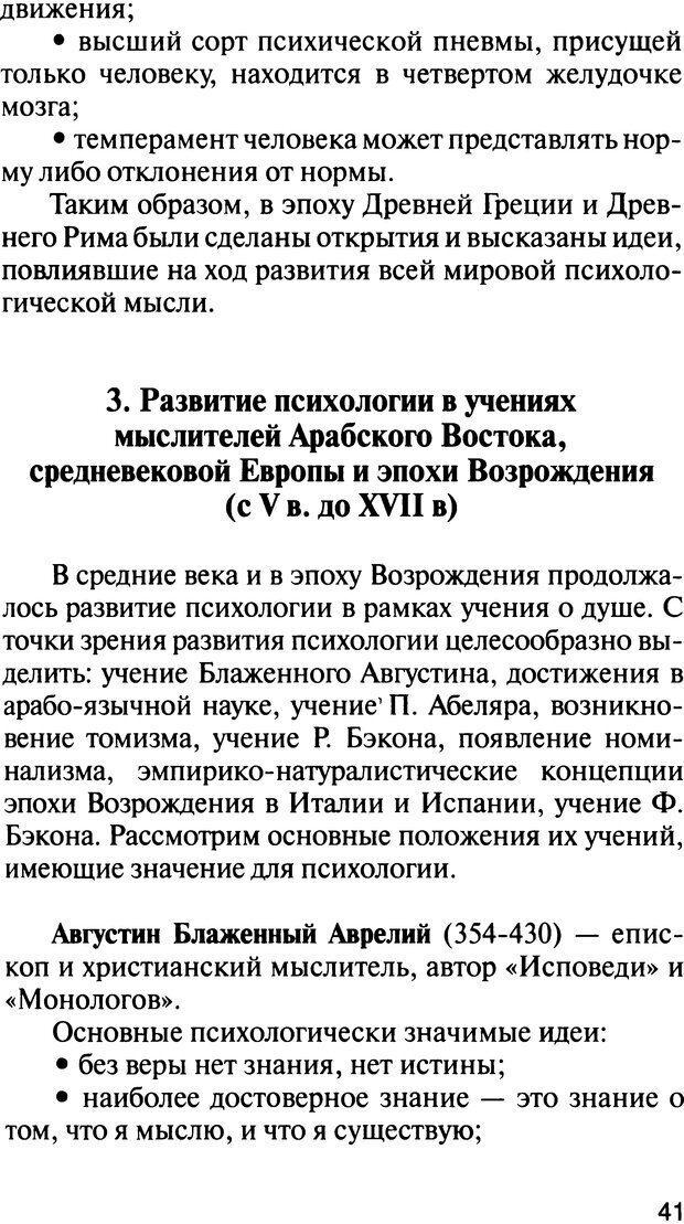 DJVU. История психологии. Абдурахманов Р. А. Страница 41. Читать онлайн