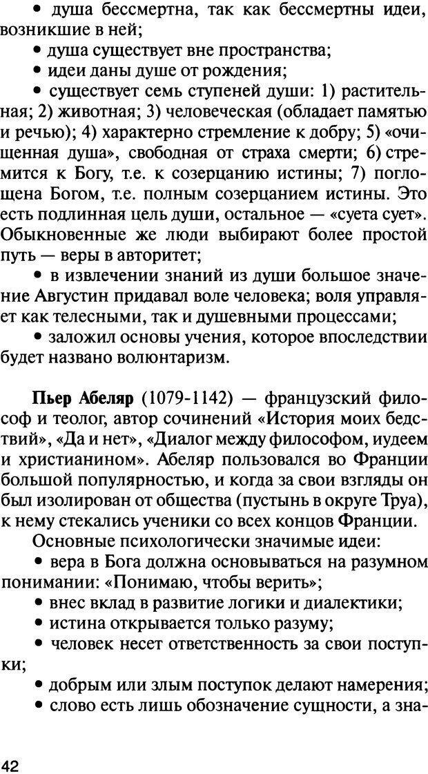 DJVU. История психологии. Абдурахманов Р. А. Страница 42. Читать онлайн