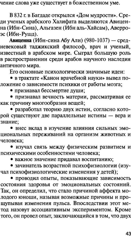DJVU. История психологии. Абдурахманов Р. А. Страница 43. Читать онлайн