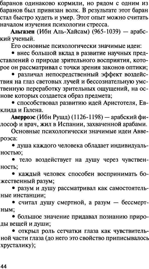 DJVU. История психологии. Абдурахманов Р. А. Страница 44. Читать онлайн