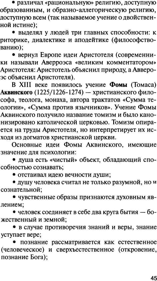 DJVU. История психологии. Абдурахманов Р. А. Страница 45. Читать онлайн