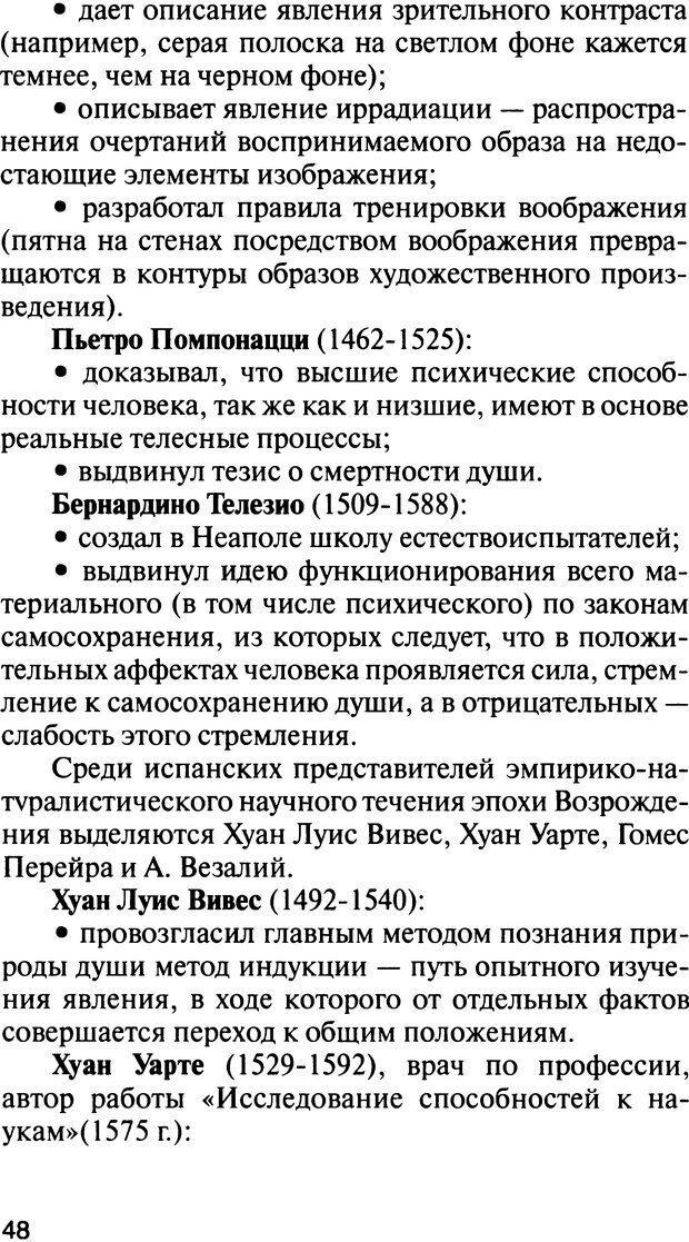 DJVU. История психологии. Абдурахманов Р. А. Страница 48. Читать онлайн