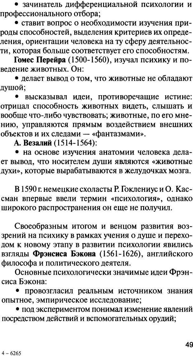 DJVU. История психологии. Абдурахманов Р. А. Страница 49. Читать онлайн