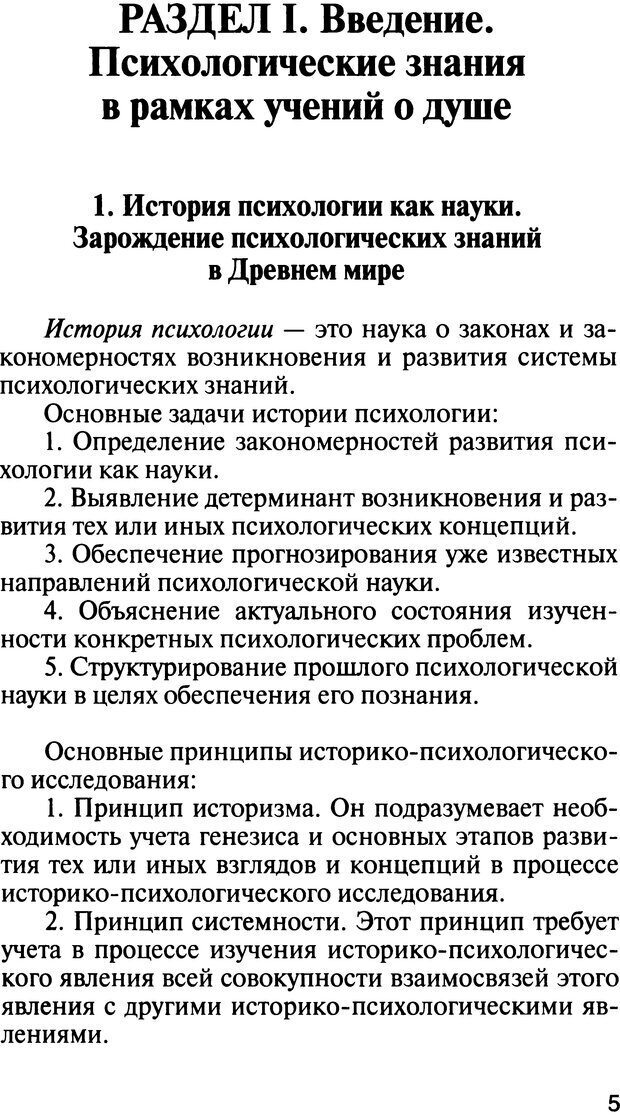 DJVU. История психологии. Абдурахманов Р. А. Страница 5. Читать онлайн