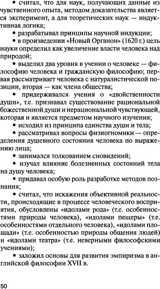 DJVU. История психологии. Абдурахманов Р. А. Страница 50. Читать онлайн