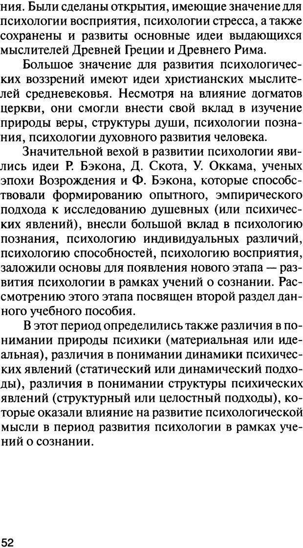 DJVU. История психологии. Абдурахманов Р. А. Страница 52. Читать онлайн