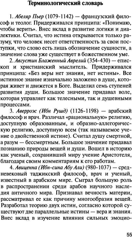 DJVU. История психологии. Абдурахманов Р. А. Страница 55. Читать онлайн