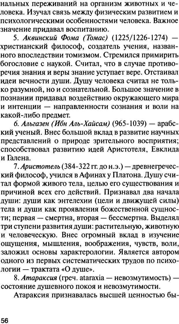 DJVU. История психологии. Абдурахманов Р. А. Страница 56. Читать онлайн