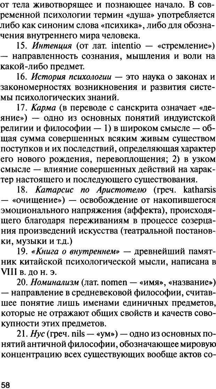 DJVU. История психологии. Абдурахманов Р. А. Страница 58. Читать онлайн