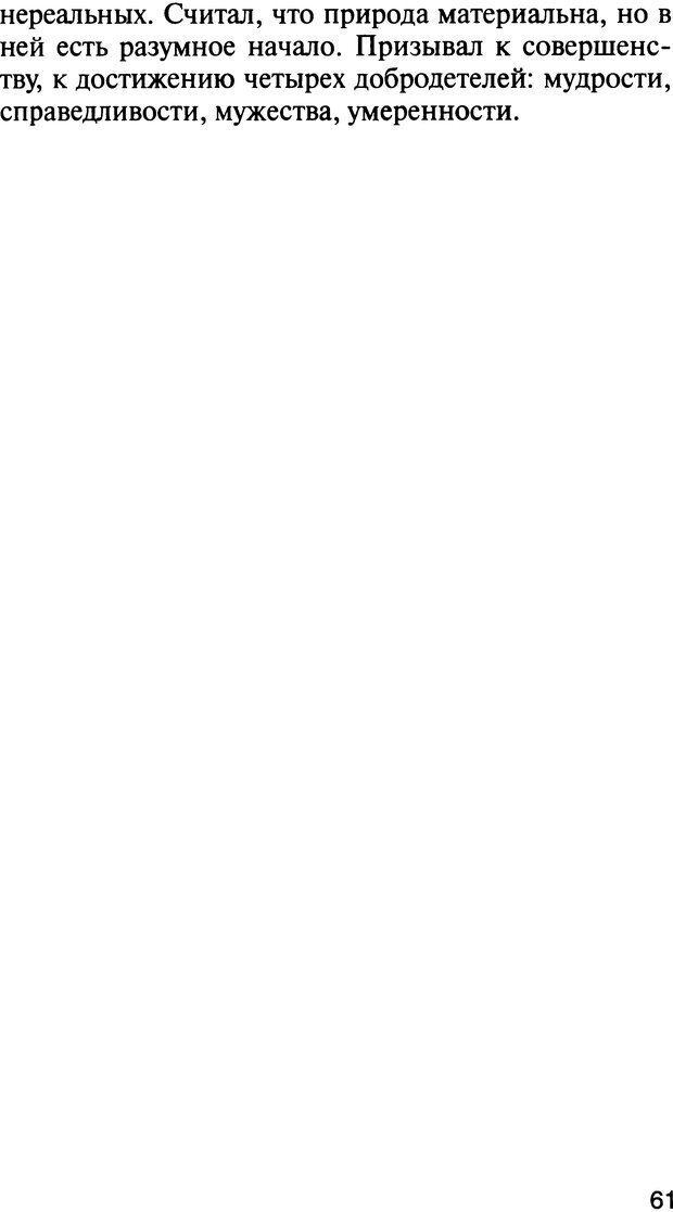 DJVU. История психологии. Абдурахманов Р. А. Страница 61. Читать онлайн